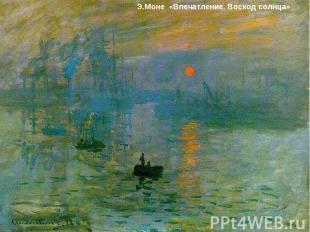 Э.Моне «Впечатление. Восход солнца»