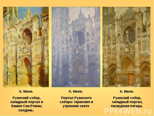 К. Моне. Руанский собор, западный портал и башня Сен-Роман, полдень. К. Моне. Портал Руанского собора: гармония в утреннем свете К. Моне. Руанский собор, западный портал, пасмурная погода.