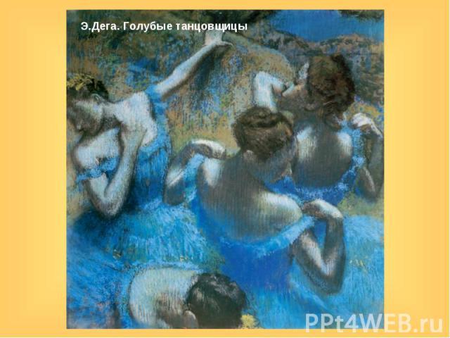 Э.Дега. Голубые танцовщицы