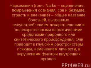 Наркомания (греч. Narke – оцепенение, помрачнения сознания, сон и безумие, страс