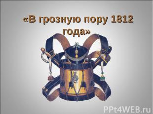 В грозную пору 1812 года