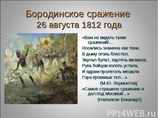 Бородинское сражение 26 августа 1812 года «Вам не видать таких сражений!...Носил