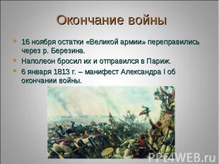 Окончание войны 16 ноября остатки «Великой армии» переправились через р. Березин