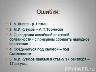 1. р. Днепр - р. Неман2. М.И.Кутузов – А.П.Тормасов3. О введении всеобщей воинск