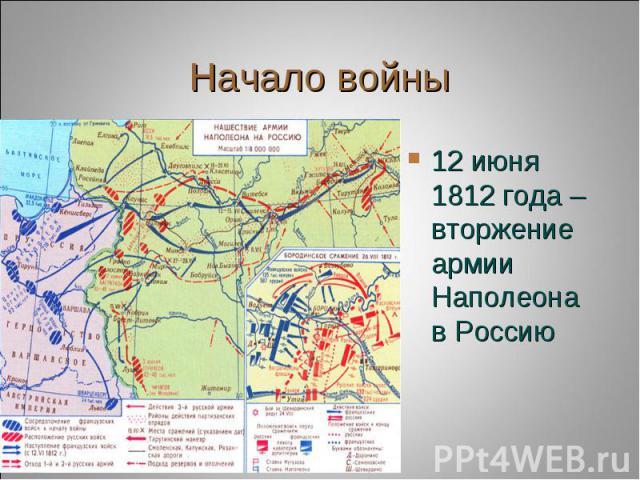Начало войны 12 июня 1812 года – вторжение армии Наполеона в Россию