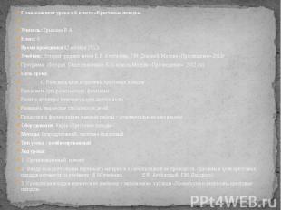 План-конспект урока в 6 классе «Крестовые походы»Учитель: Ермакова В.А.Класс: 6