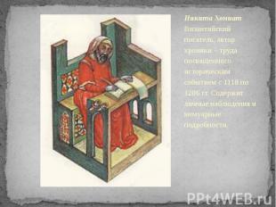 Никита Хониат Византийский писатель, автор хроники – труда посвященного историче