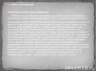 5. Работа с источниками.Ограбление храмов в Константинополе «Жители города, пер
