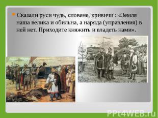Сказали руси чудь, словене, кривичи : «Земля наша велика и обильна, а наряда (уп