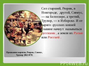 Сел старший, Рюрик, в Новгороде, другой, Синеус, — на Белоозере, а третий, Труво