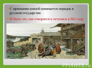 С призвания князей начинается порядок в русском государстве.И было это, как гово