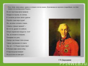 Есть стихи, написанные одним из лучших поэтов наших, Державиным во времена поздн