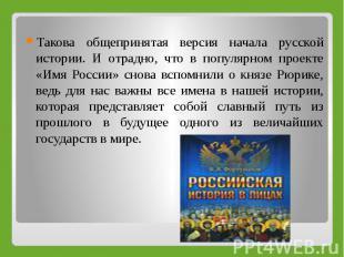 Такова общепринятая версия начала русской истории. И отрадно, что в популярном п