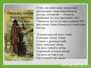 О том ,как жили наши предки нам рассказывает самая знаменитая из русских летопис