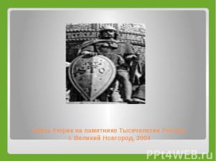 Князь Рюрик на памятнике Тысячелетия России г. Великий Новгород, 2004