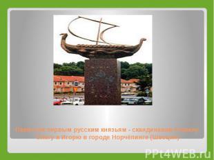 Памятник первым русским князьям - скандинавам Рюрику, Олегу и Игорю в городе Нор