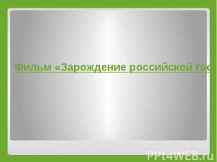 Фильм «Зарождение российской государственности»