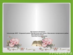 Презентацию подготовилабиблиотекарь МКОУ «Очкуровской средней общеобразовательно