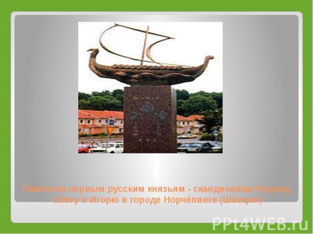 Памятник первым русским князьям - скандинавам Рюрику, Олегу и Игорю в городе Норчёпинге (Швеция)