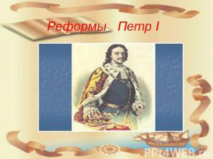 Реформы Петр I