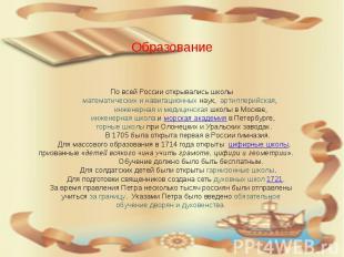 По всей России открывались школы математических и навигационных наук, артиллерий