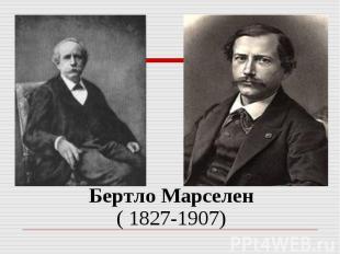 Бертло Марселен( 1827-1907)