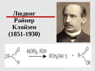 Людвиг Райнер Кляйзен (1851-1930)