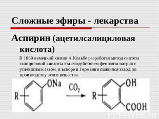 Сложные эфиры - лекарства Аспирин (ацетилсалициловая кислота) В 1860 немецкий х