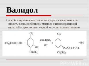 Валидол Способ получения ментилового эфира изовалериановой кислоты взаимодействи