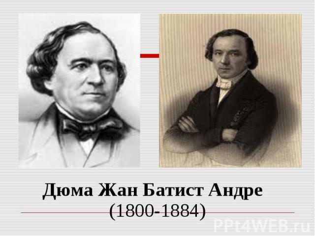Дюма Жан Батист Андре (1800-1884)