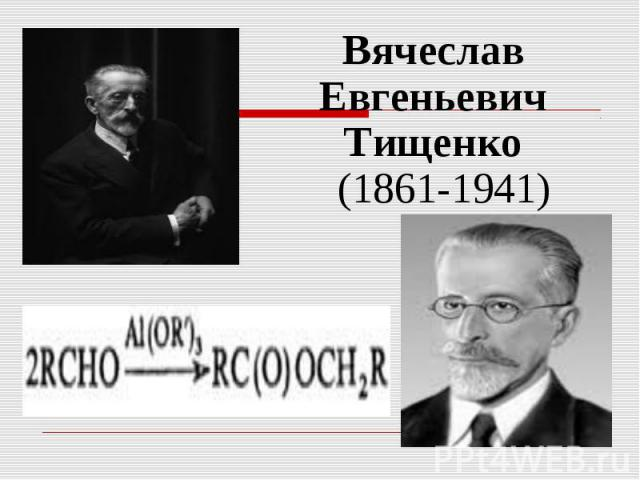 Вячеслав Евгеньевич Тищенко (1861-1941)