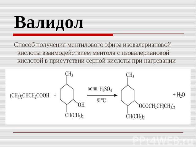 Валидол Способ получения ментилового эфира изовалериановой кислоты взаимодействием ментола с изовалериановой кислотой в присутствии серной кислоты при нагревании
