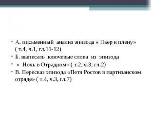 А. письменный анализ эпизода « Пьер в плену» ( т.4, ч.1, гл.11-12)Б. выписать кл