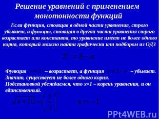 Решение уравнений с применением монотонности функций Если функция, стоящая в одн