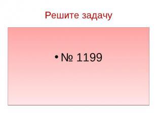 № 1199 Решите задачу