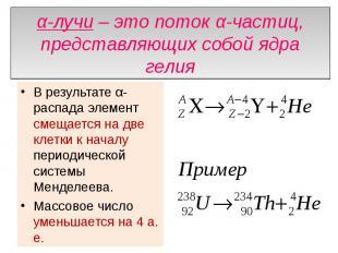 α-лучи – это поток α-частиц, представляющих собой ядра гелия В результате α-расп