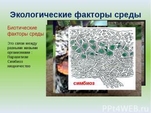 Экологические факторы среды Биотические факторы среды Это связи между разными жи