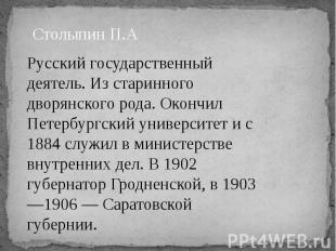 Столыпин П.А Русский государственный деятель. Из старинного дворянского рода. Ок