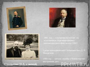 1881 год — Столыпин поступает на естественное отделение физико-математического ф