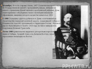 29 ноября, 16-го по старому стилю, 1907 Столыпин выступил перед III Государствен