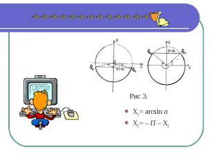 X1 = arcsin аX2 = – П – X1