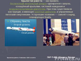 Крылатая ракета — как правило, беспилотный летательный аппарат однократного запу