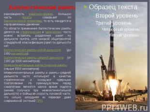 Баллистическая ракета разновидность ракетного оружия. Большую часть полёта совер