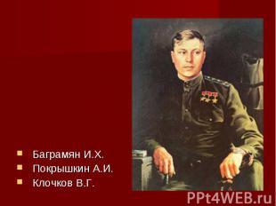Баграмян И.Х.Покрышкин А.И.Клочков В.Г.