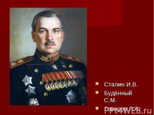 Сталин И.В.Будённый С.М.Говоров Л.А.