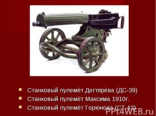 Станковый пулемёт Дегтярёва (ДС-39)Станковый пулемёт Максима 1910г.Станковый пул