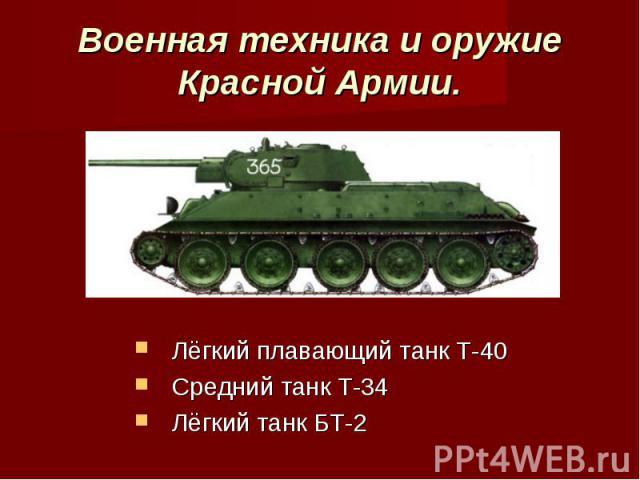 Военная техника и оружие Красной Армии.Лёгкий плавающий танк Т-40Средний танк Т-34Лёгкий танк БТ-2