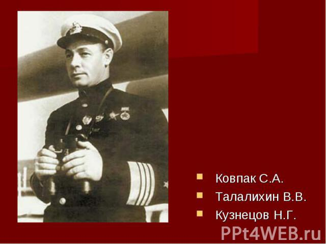 Ковпак С.А.Талалихин В.В.Кузнецов Н.Г.