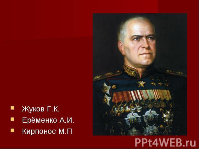 Жуков Г.К.Ерёменко А.И.Кирпонос М.П