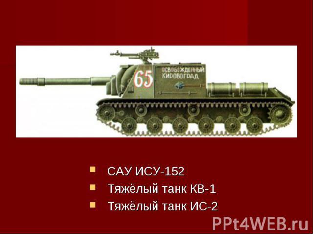 САУ ИСУ-152Тяжёлый танк КВ-1Тяжёлый танк ИС-2